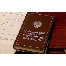 Изменения в гк РФ с 01.09.2014