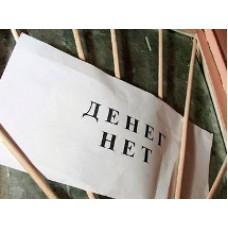 По страховым взносам в Пенсионный Фонд России увеличилась задолженность предприятий в 3,2 раза