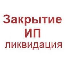Пошаговая инструкция для закрытия ИП в 2015 году