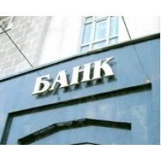 Работники вправе выбирать банк для начисления зарплаты