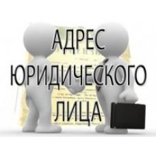 Адрес массовой регистрации юридических лиц