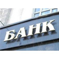 В России состоялась презентация первого специализированного банка для ИП