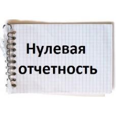 УСН ИП: подача нулевой декларации