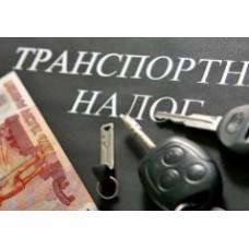 Транспортный налог для ИП на ЕНВД