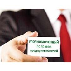 Доверенность для уполномоченного представителя ИП