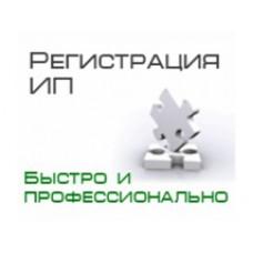 Порядок оформления документов на регистрацию индивидуального предпринимателя
