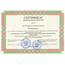 Благодаря компенсациям работник обладающий трудовым сертификатом будет освобожден от НДФЛ