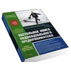 Настольная книга индивидуального предпринимателя