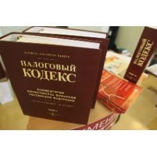 НК РФ будет соответствовать новому пенсионному законодательству