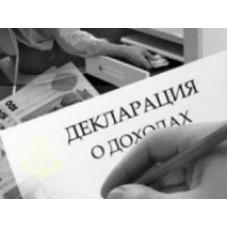 Сведения о доходах индивидуального предпринимателя в налоговую