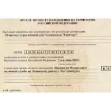 Что означает регистрационный номер индивидуального предпринимателя?