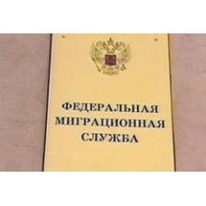 ФМС была утверждена новая патентная форма для иностранных граждан