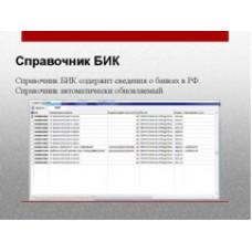 БИК индивидуального предпринимателя согласно р/с банка