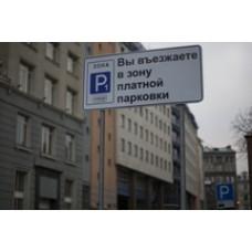Парковки платного типа могут стать патентом
