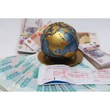 Изменения налогового законодательства в туристической сфере