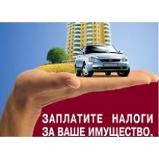 Налоги на имущество ИП с 01.01.2015