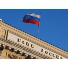 Предоставление Банку России сведений из ЕГРЮЛ
