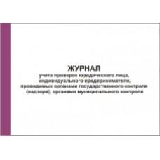Журнал учёта проверок индивидуальных предпринимателей проводимых органами госнадзора
