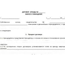 Договор аренды магнит - comreniestabbie's blog