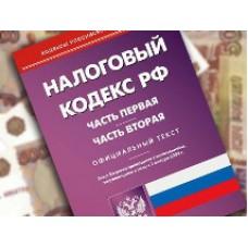 Изменения в формы и порядок ведения реестров по 165 статье НК РФ