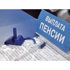 Какие изменения планируются к внесению в пенсионное законодательство?