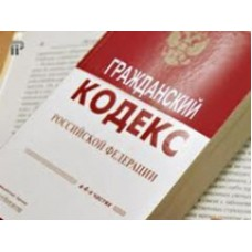 Масштабные изменения постигнут положения Гражданского кодекса РФ уже через несколько месяцев