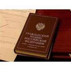Поправки в гражданское законодательство
