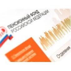 В разработке министерства проект затрагивающий отчетность в пенсионный фонд