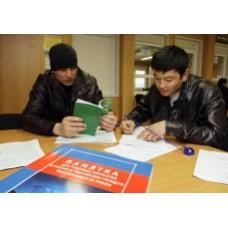 Изменения в положении иностранцев, прибывших на работу в Российскую Федерацию