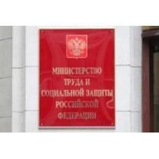 Очередные изменения законодательных актов готовятся Министерством труда