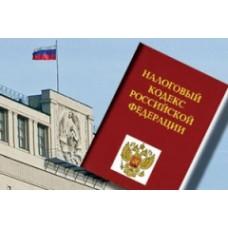 Очередная порция изменений во вторую часть НК РФ