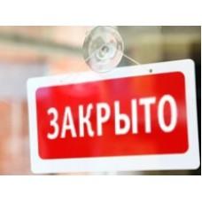 Как правильно внести изменения в реестр относительно ликвидируемого представительства или прекратившего деятельность филиала?