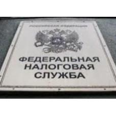 Готов проект от ФНС РФ с формами реестра, а также порядке его заполнения