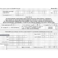Обновленный бланк отчетности 4-ФСС стал официально обязательным для заполнения