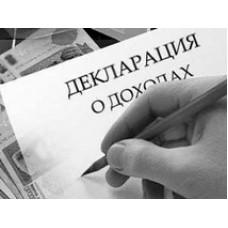 Окончательный срок подачи деклараций по НДФЛ уже приближается