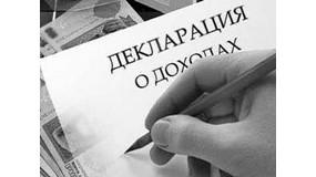 Окончательный срок подачи деклараций по НДФЛ уже п..