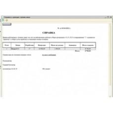 Справка о зарплате индивидуального предпринимателя 3-НДФЛ